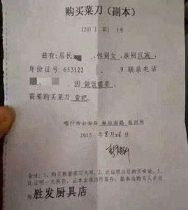 Police notice informing residents of Kashgar that special permits are required to purchase kitchen knives. Credit: WeChat